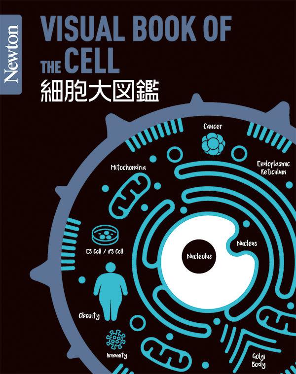 Newton 大図鑑シリーズ 細胞大図鑑 - ニュートンプレス