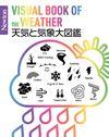 Newton 大図鑑シリーズ 天気と気象大図鑑 - 1 | ニュートンプレス