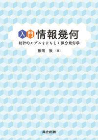 入門 情報幾何 藤岡 敦(著/文) - 共立出版 | 版元ドットコム