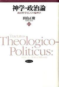神学・政治論 : 政治哲学として...