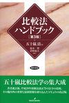 比較法ハンドブック 第3版 - 五十嵐 清(著/文)…他2名 | 勁草書房
