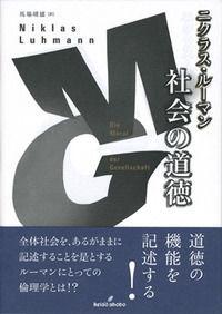 社会の道徳 ニクラス・ルーマン(著/文) - 勁草書房 | 版元ドットコム