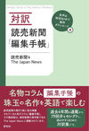 対訳 読売新聞「編集手帳」 - 読売新聞(著/文)…他1名   研究社