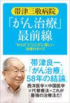 帯津三敬病院「がん治療」最前線 - 帯津良一(著/文) | 佼成出版社