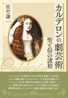 カルデロンの劇芸術 - 佐竹謙一(著/文) | 国書刊行会