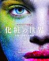 ヴィジュアル版 化粧の世界 - リサ・エルドリッジ(著/文)…他2名 | 国書刊行会