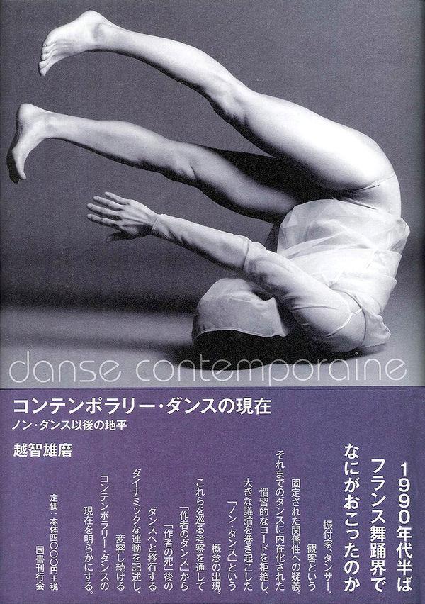 コンテンポラリー・ダンスの現在 越智雄磨(著/文) - 国書刊行会