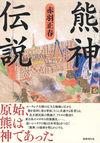 熊神伝説 - 赤羽正春(著/文) | 国書刊行会