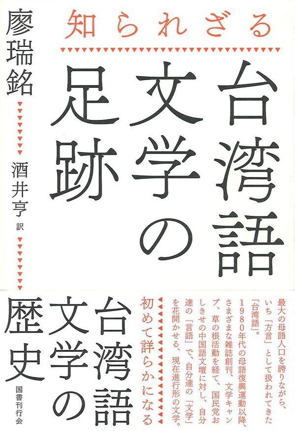 知られざる台湾語文学の足跡 廖瑞銘(著/文) - 国書刊行会