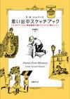 思い出のスケッチブック - E・H・シェパード(著/文)…他1名 | 国書刊行会