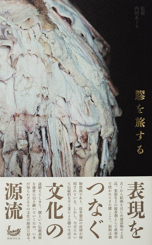 膠を旅する 内田あぐり(著/文   監修) - 国書刊行会