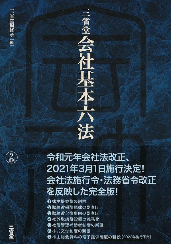 三省堂 会社基本六法 三省堂編修所(編集) - 三省堂   版元ドットコム