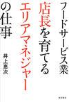 フードサービス業 店長を育てるエリアマネジャーの仕事 - 井上 恵次(著/文) | 柴田書店