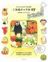 akinoichigoの日本全国!ご当地キャラ弁47 - 稲熊 由夏(著/文) | 主婦と生活社