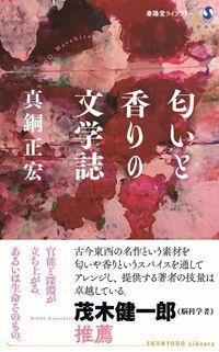匂いと香りの文学誌 真銅正宏(著/文) - 春陽堂書店