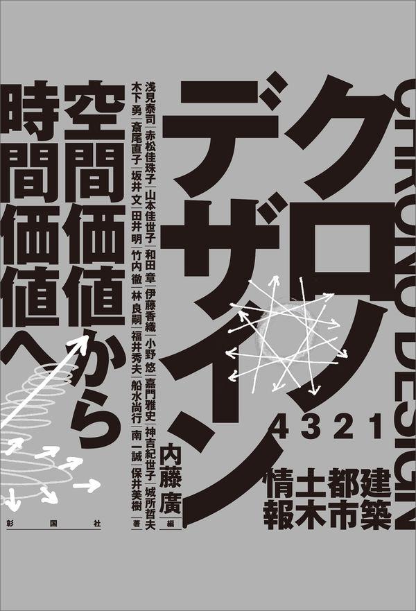クロノデザイン 内藤 廣(編集) - 彰国社