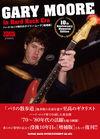 ハード・ロック時代のゲイリー・ムーア[増補版] - 1 | シンコーミュージック・エンタテイメント