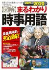2019→2020年版 図解まるわかり 時事用語 - ニュース・リテラシー研究所(著/文   編集)   新星出版社