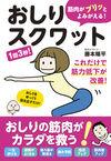 筋肉がプリッとよみがえる!おしりスクワット - 藤本陽平(著/文)   新星出版社