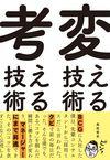 変える技術、考える技術 - 高松 智史(著/文) | 実業之日本社