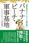 バナナ・ビーチ・軍事基地 - シンシア・エンロー(著/文)…他1名 | 人文書院