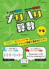 メリハリ算数 小6 - 1 | 数研出版