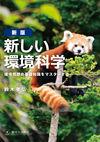 [新版]新しい環境科学 - 鈴木 孝弘(著/文) | 駿河台出版社