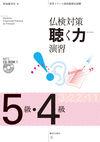 仏検対策 聴く力演習 5級・4級 MP3 CD-ROM付 - 1 | 駿河台出版社