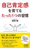 自己肯定感を育てる たった1つの習慣 - 植西 聰(著/文) | 青春出版社