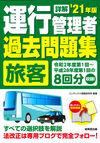 詳解 運行管理者<旅客>過去問題集 '21年版 - コンデックス情報研究所(著/文 | 編集) | 成美堂出版