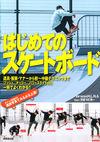 はじめてのスケートボード - H.L.N.A(監修)   成美堂出版