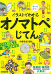 イラストでわかるオノマトペじてん - 小野 正弘(監修) | 成美堂出版