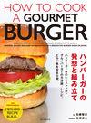 ハンバーガーの発想と組み立て - 白根 智彦(著/文)…他1名   誠文堂新光社