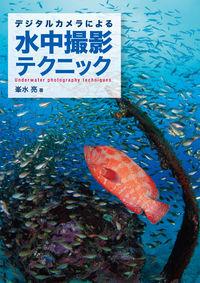 デジタルカメラによる 水中撮影テクニック 峯水 亮(著/文) - 誠文堂新光社
