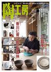 陶工房 No.92 - 陶工房編集部(編集) | 誠文堂新光社