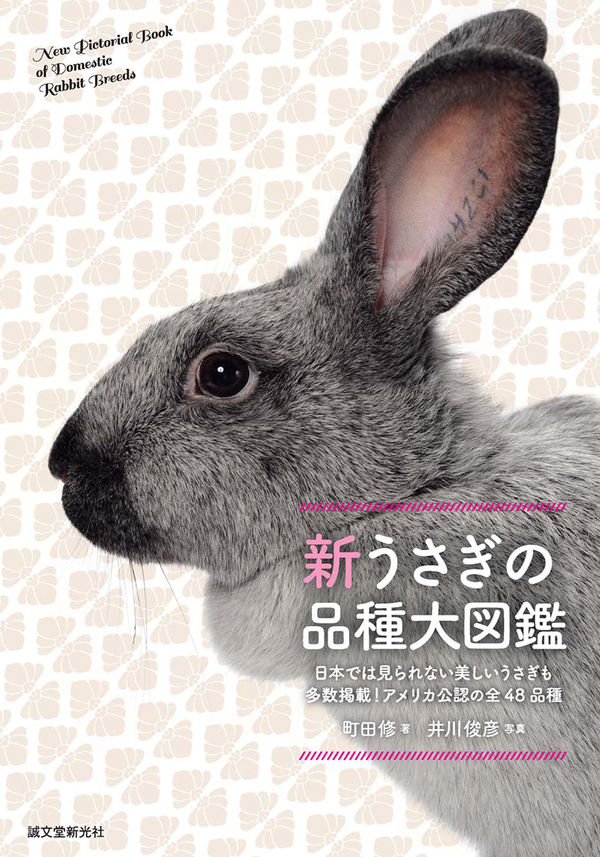新 うさぎの品種大図鑑 町田 修(著/文) - 誠文堂新光社
