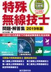特殊無線技士問題・解答集 2019年版 - QCQ企画(編集)   誠文堂新光社
