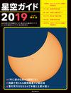 星空ガイド2019 - 藤井 旭(著/文   企画/原案)   誠文堂新光社