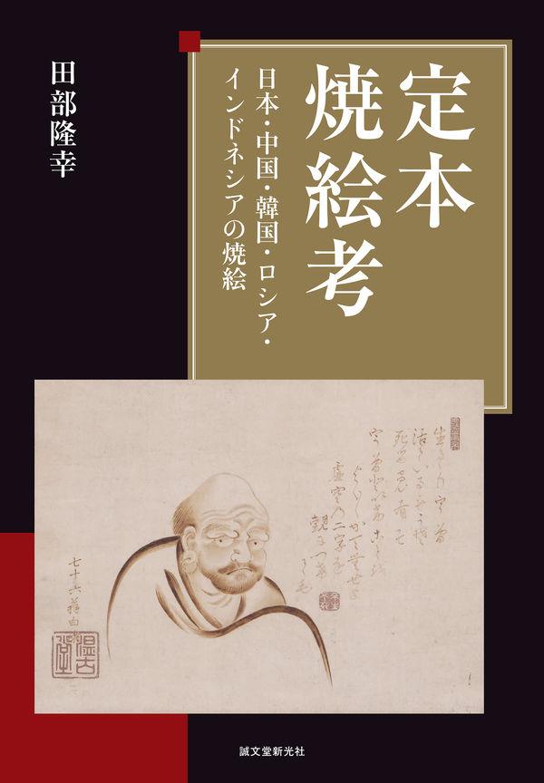 定本 焼絵考 田部 隆幸(著/文) - 誠文堂新光社