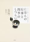 にほんの行事と四季のしつらい - 広田 千悦子(著/文) | 世界文化社
