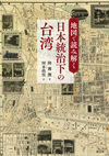 地図で読み解く日本統治下の台湾 - 陸 傳傑(著/文)…他1名 | 創元社