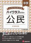 中学/ハイクラステスト 公民 - 中学教育研究会(著/文 | 編集) | 増進堂・受験研究社