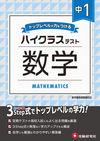 中1/ハイクラステスト 数学 - 中学教育研究会(著/文 | 編集) | 増進堂・受験研究社