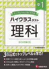 中1/ハイクラステスト 理科 - 中学教育研究会(著/文 | 編集) | 増進堂・受験研究社