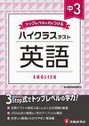 中3/ハイクラステスト 英語 - 中学教育研究会(著/文 | 編集) | 増進堂・受験研究社