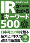 IR<統合型リゾート>がわかる厳選キーワード500 - 谷岡 辰郎(著/文) | 自由国民社