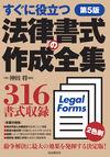 法律書式の作成全集(第5版) - 神田 将(著/文 | 編集) | 自由国民社