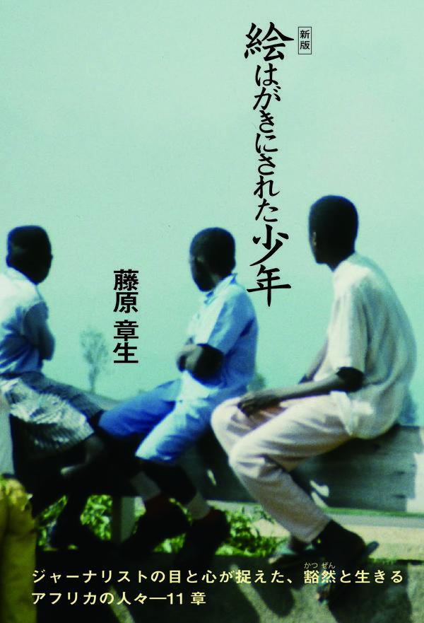 新版 絵はがきにされた少年 藤原 章生(著/文) - 柏艪舎