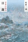 日本の旅人 日蓮 - 紀野一義(著/文)   淡交社
