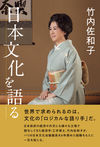 日本文化を語る - 竹内佐和子(著/文)   淡交社